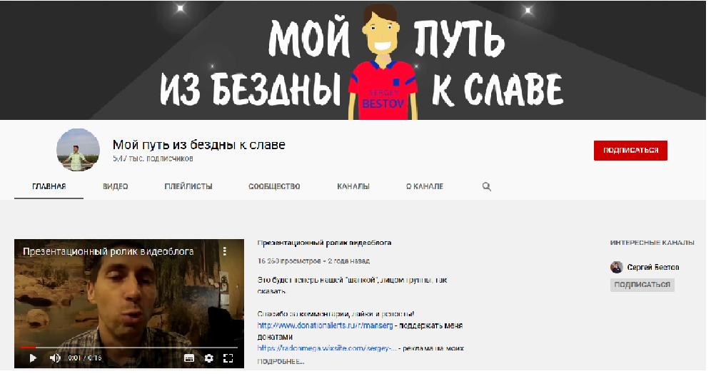 Канал Сергея Бестова на YouTube