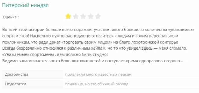 """Отзыв недовольного участника """"Питерский ниндзя"""""""
