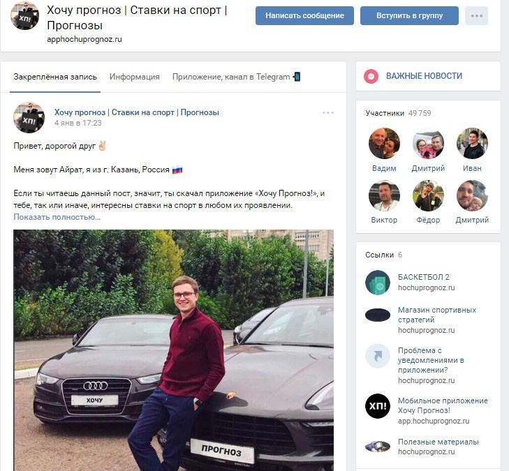 «Хочу прогноз!» - группа Айрата Далласа во «ВКонтакте»