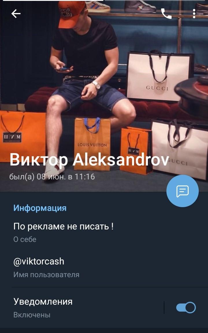 Виктор Александров просит не писать по рекламе