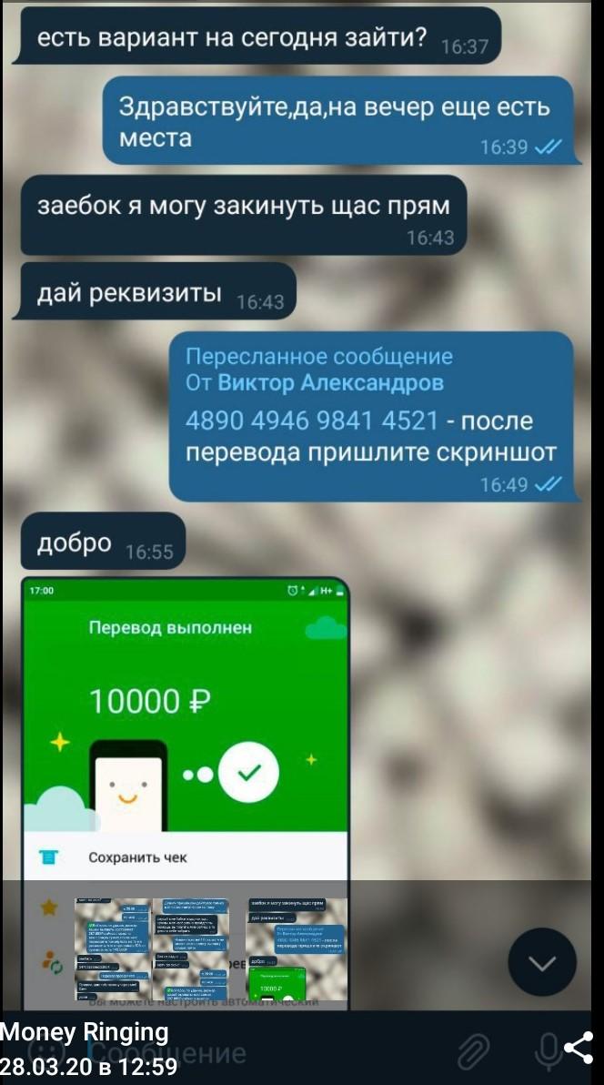 Нарисованные скриншоты выплат клиентам