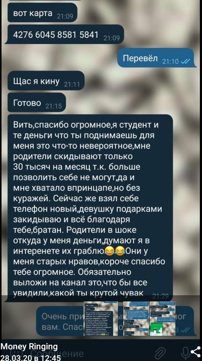 Отзывы о Money Ringing хорошие только в самом Телеграме