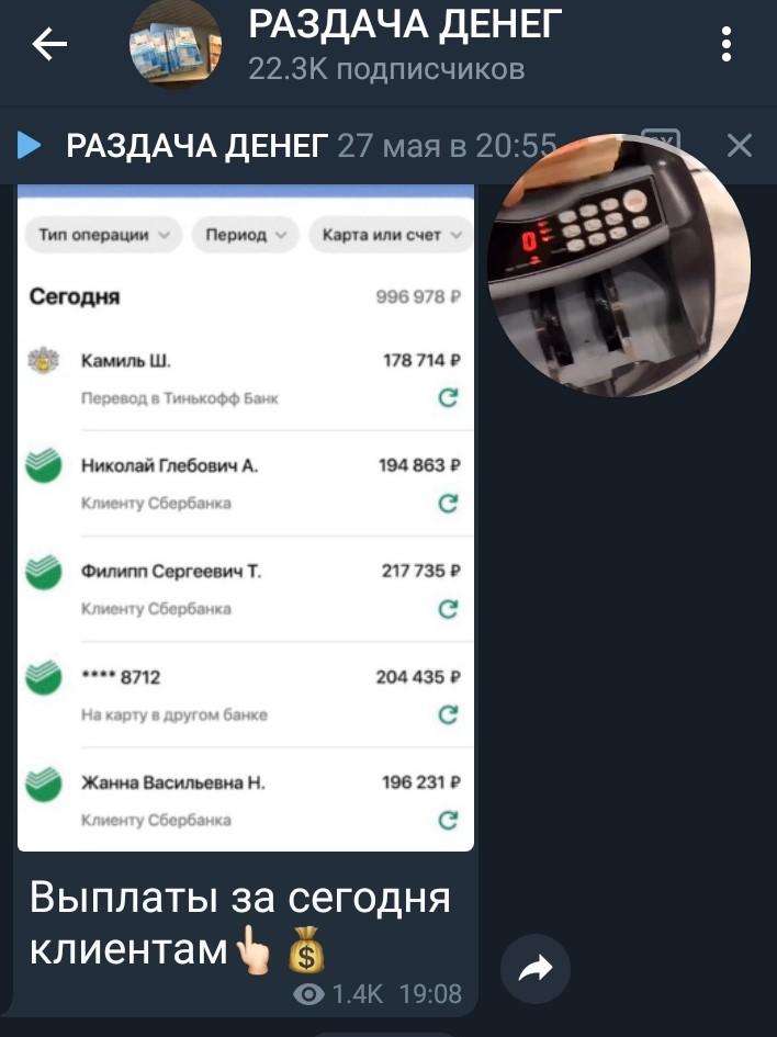 Скриншоты переводов на карты пользователей