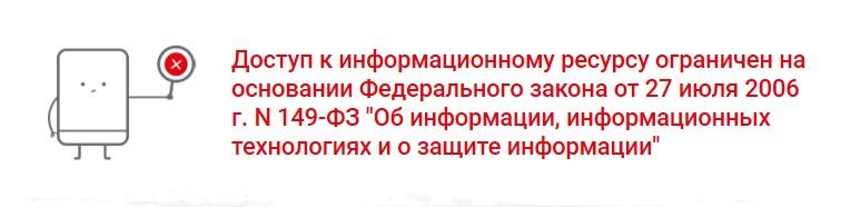 Сайт заблокирован РКН