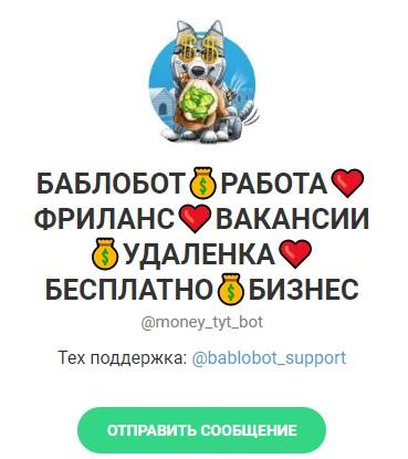 Бот для заработка в Телеграм