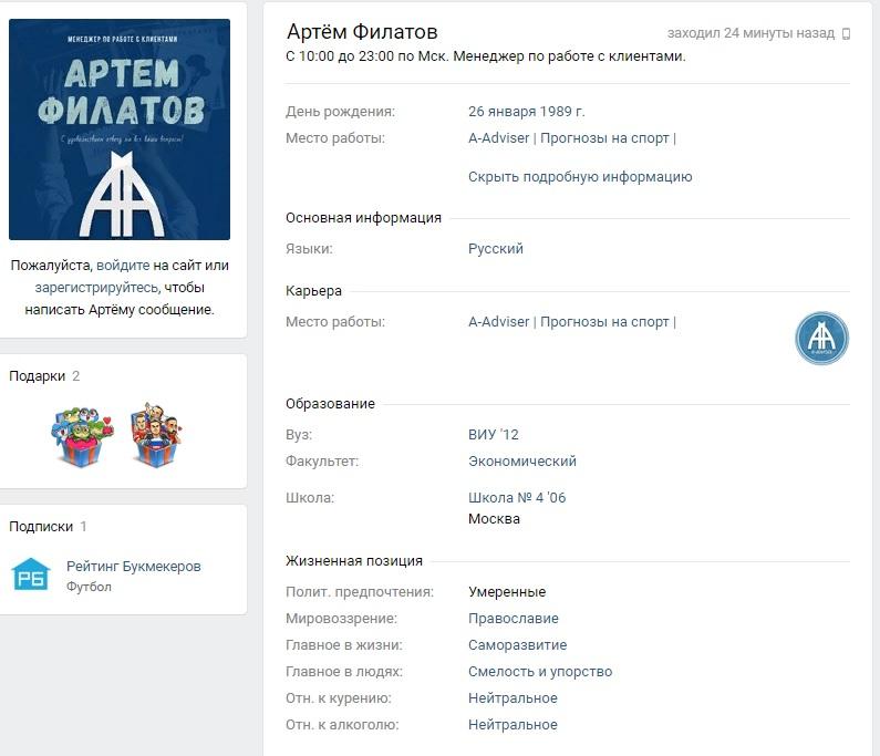 Группа A-Adviser Вконтакте