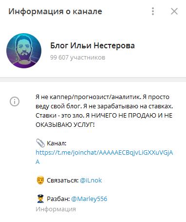 Информация о канале Блог Ильи Нестерова