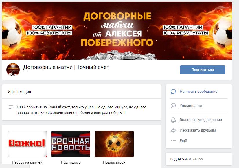 Группа Вконтакте Договорные матчи