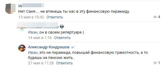 Отзыв в группе Вконтакте