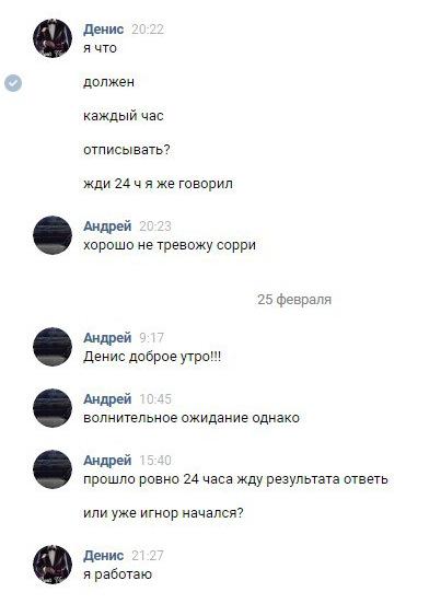 Диалог Дениса с подписчиком
