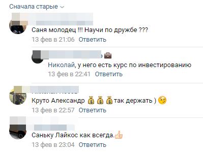 Положительные отзывы в группе Вконтакте