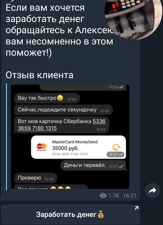 Положительный отзыв со скриншотом перевода денег