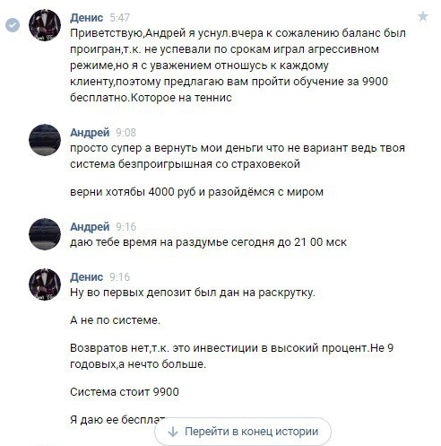 Андрей обратился к Денису за раскруткой счета