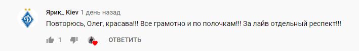Пользователь Ярик хвалит аналитика