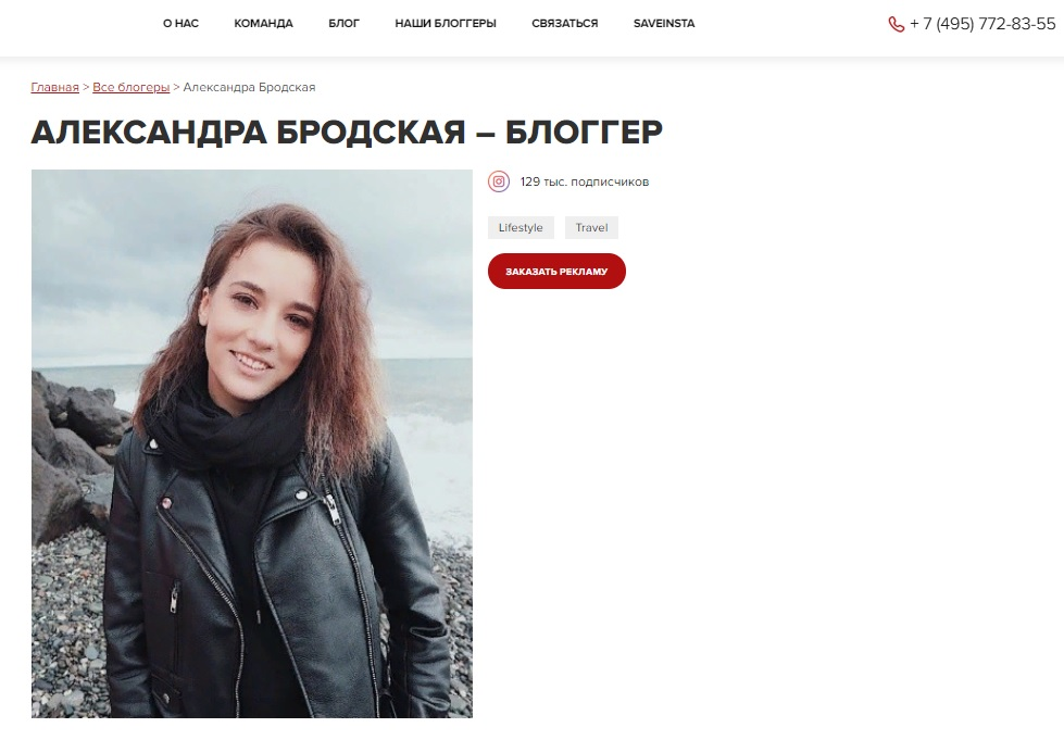 Известная блогерша Александра Бродская