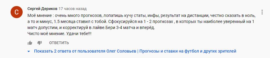 Сергей Дериков рекомендует Соловьеву сфокусироваться лишь на нескольких прогнозах