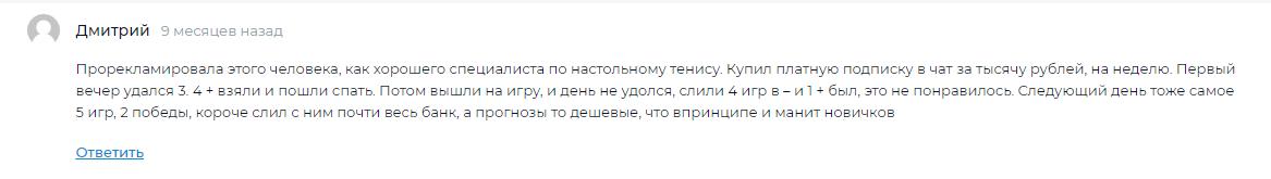 Дмитрий в отзыве отмечает, что из-за сотрудничества с аналитиком слил весь банк