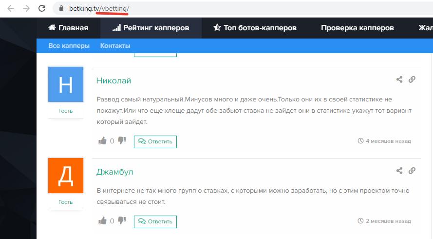 Пользователи Николай и Джамбул также не советуют связывать с представленным проектом
