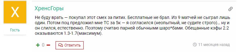 Пользователь оставил отрицательный отзыв о канале