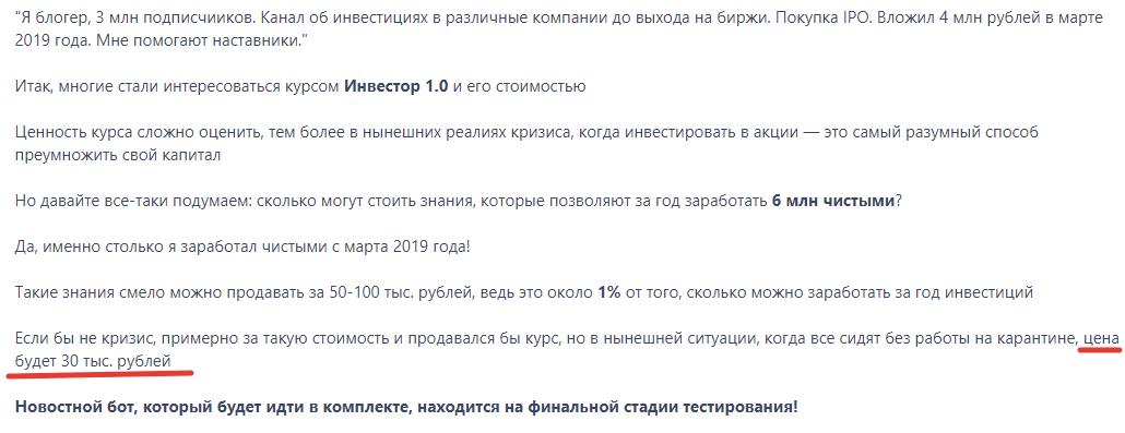 Цена курса 30 000 рублей