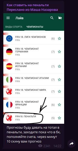 «Пенальти» предлагают играть на тотал FIFA