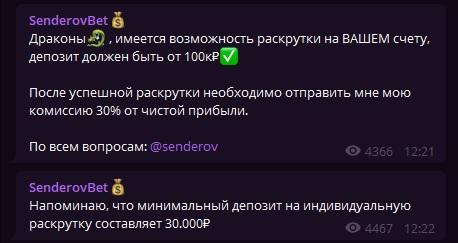 Минимальный депозит 30 000 рублей