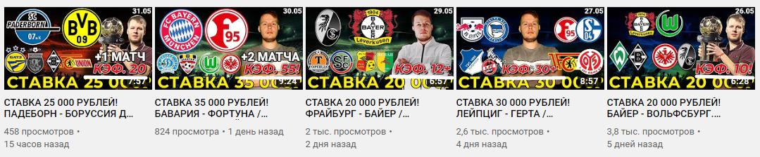 Ролики на YouTube со ставками на футбол