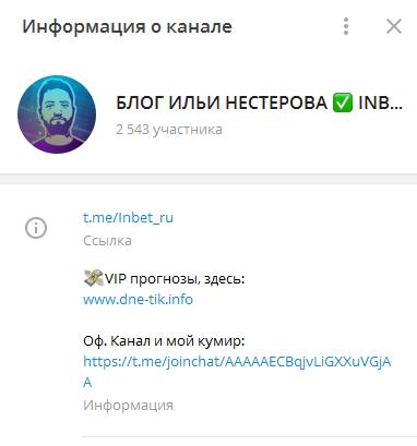 Информация о канале Inbet