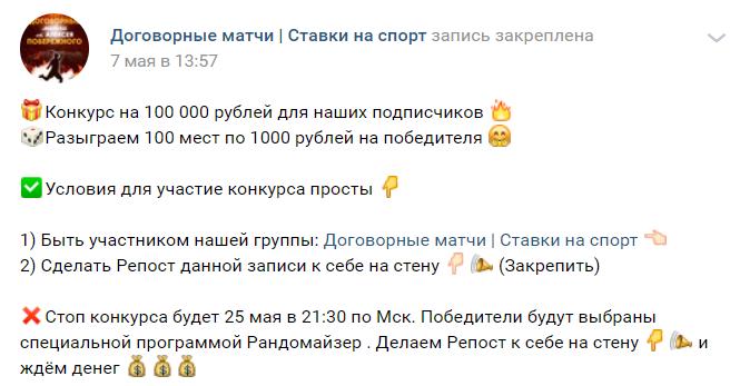 Конкурс на 100 000 рублей