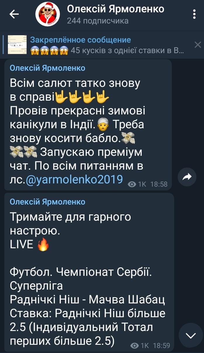 Каппер в своем Телеграм-канале ежедневно предлагает платные прогнозы