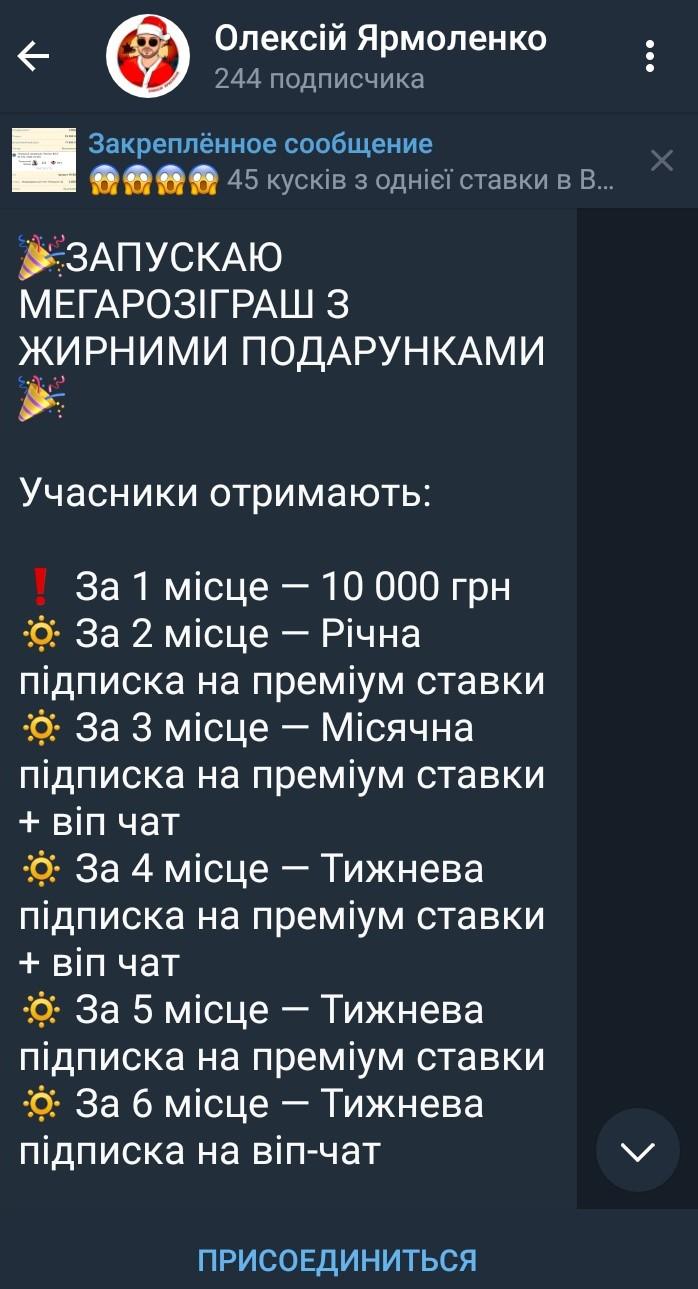 В 2019 году предлагался розыгрыш подарков среди подписчиков Alex Yarmolenko в Телеграме