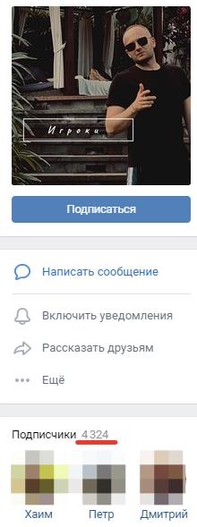У паблика в «ВКонтакте» 4,3 тыс. подписчиков
