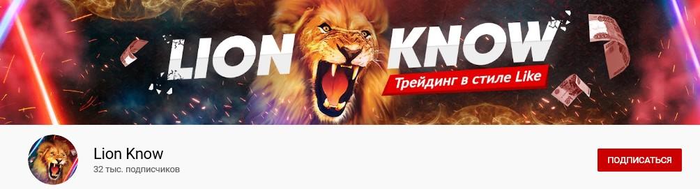 Канал Lion Know на Ютуб