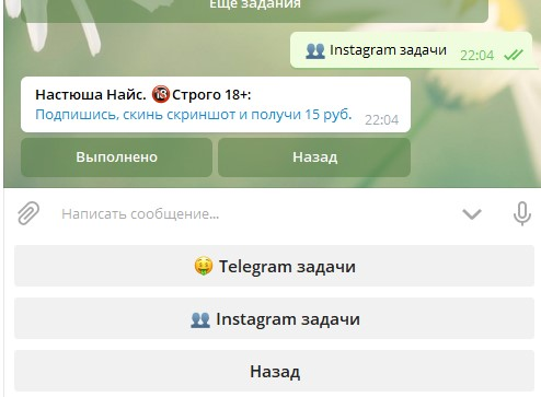 Пример задачи в Инстаграм