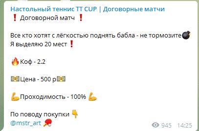 Стоимость каждого слива – 500 рублей