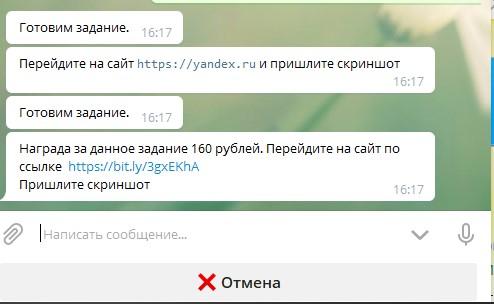 Цена заданий может доходить до 160 рублей