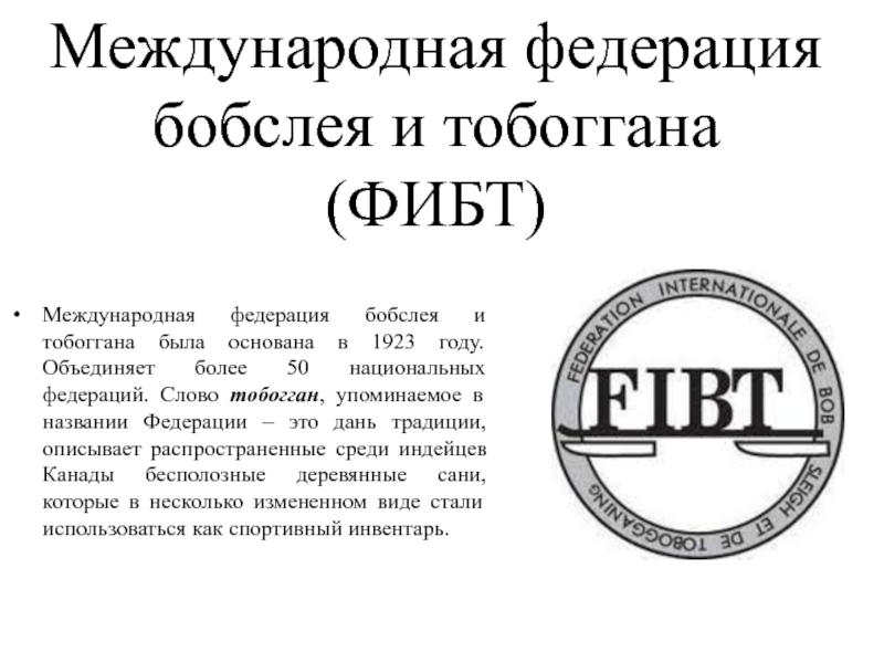 Международная федерация бобслея и тобоггана (ФИБТ)