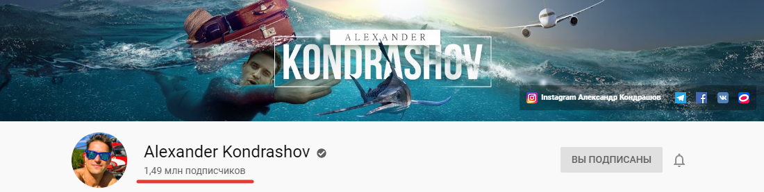 Канал Александра Кондрашова на ютуб
