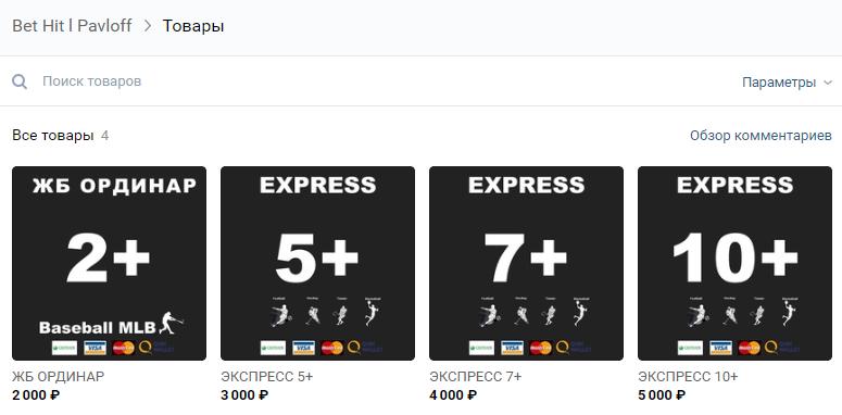 За ординар придется выложить 2 тыс., за экспресс с кэфом 10+ в 2.5 раза больше