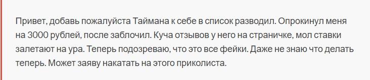 На сторонних сайтах доггера Марка Тайманова называют мошенником