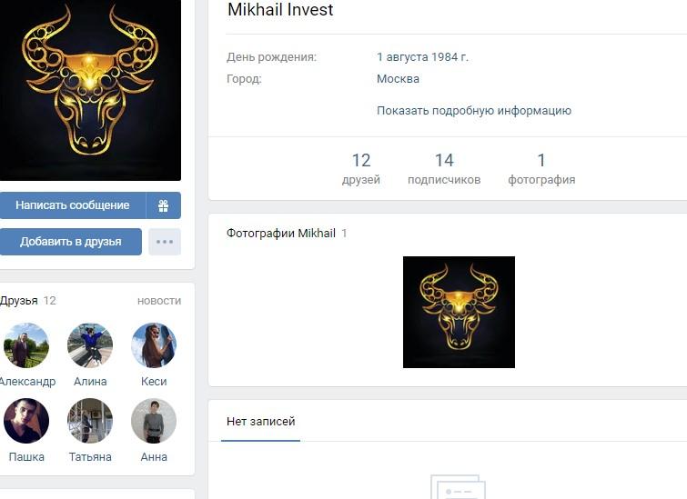 Страница Вконтакте не активна