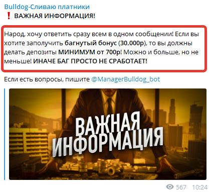 Каппер обещает бонус 30 000 рублей при пополнении счета