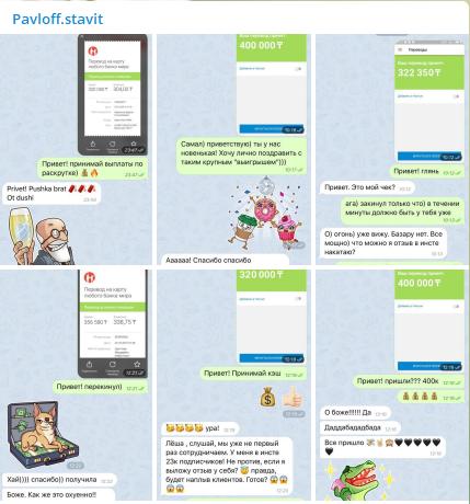 Скрины переписок с пользователями