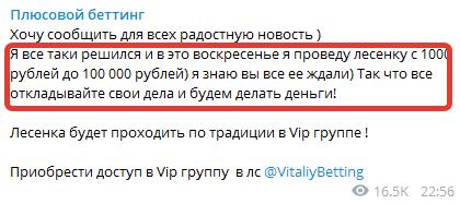 Каппер проводит лесенку с 1000 до 100 000 рублей