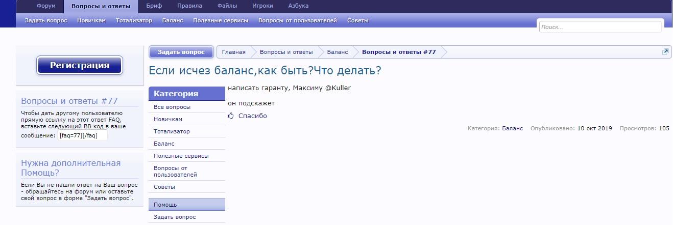 Схема брифа «4бетс» подходит опытным пользователям, предпочитающим ТОТО