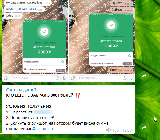 Скриншоты для подтверждения пополнения счета в рекламируемой БК