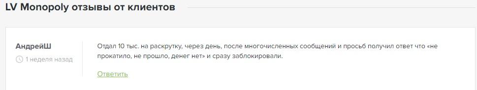 После оплаты аналитик добавляет пользователя в черный список или игнорирует его сообщения