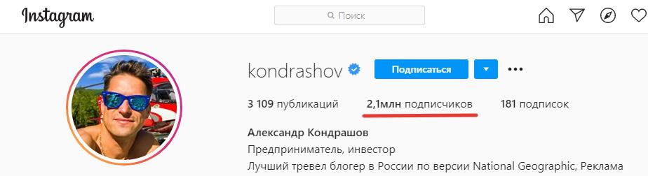 В Инстаграме 2 миллиона подписчиков