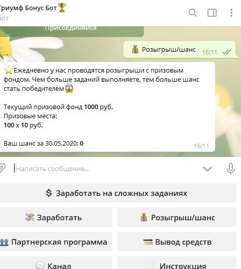 Ежедневно разыгрывается 1000 рублей