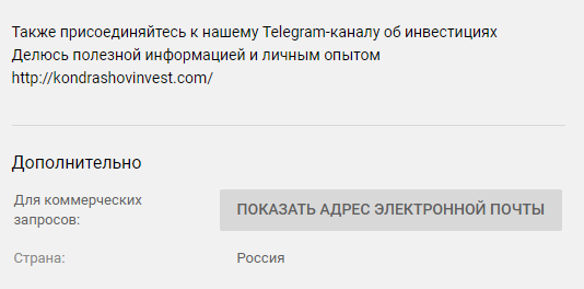 Адрес электронной почты можно запросить в Ютубе